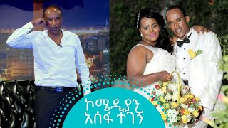 Seifu on EBS: Interview With Comedian Asefa Tegegne
