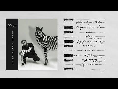 Мот - Добрая музыка клавиш (новый альбом 2017) - DomaVideo.Ru
