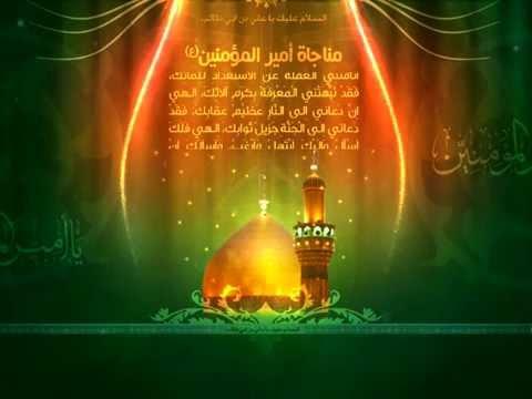 Download مناجاة امير المؤمنين ع HD Mp4 3GP Video and MP3