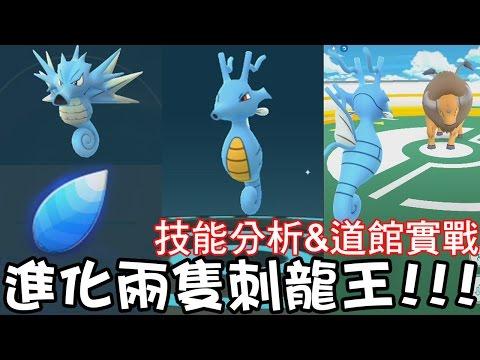 【Pokémon Go】惡運退散??進化2隻刺龍王|技能分析&道館實戰