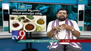 Spinal problems : Ayurvedic treatment - Lifeline - TV9