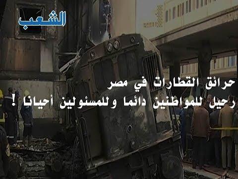 حرائق القطارات في مصر .. رحيل للمواطنين دائما وللمسئولين أحيانا !