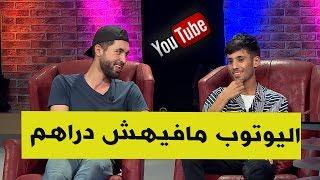 """اليوتوبور مراد عودية و أرقم يكشفان حقيقة نشطاء اليوتوب في الجزائر ..."""" """""""