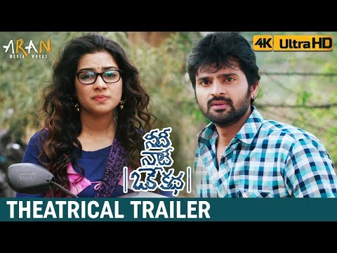 Needi Naadi Oke Katha Theatrical Trailer