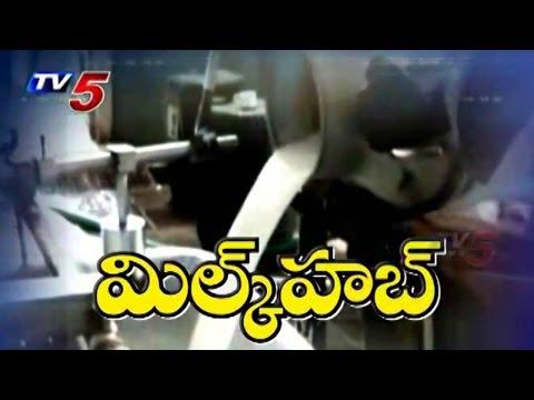 Gajwel @ Milk Hub of Telangana : TV5 News