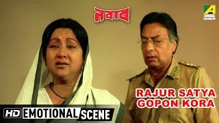 Download Video Rajur Satya Gopon Kora | Emotional Scene | Nawab | Ranjit Mallick MP3 3GP MP4