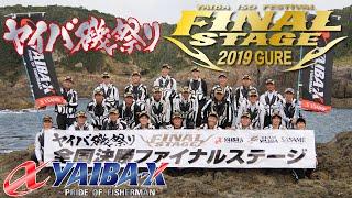 YAIBA X TV #18「2019 ヤイバ磯祭り 全国決勝ファイナルステージ・グレ」