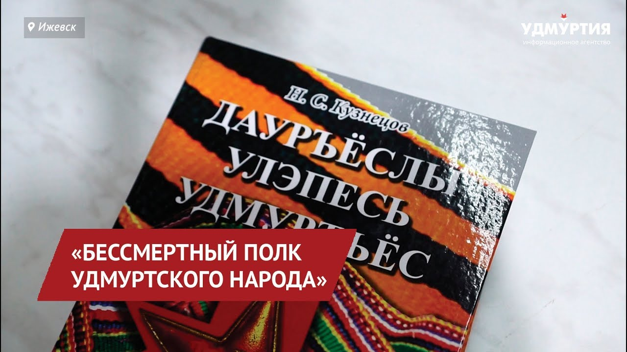 Уникальную книгу об удмуртских героях издали в Ижевске