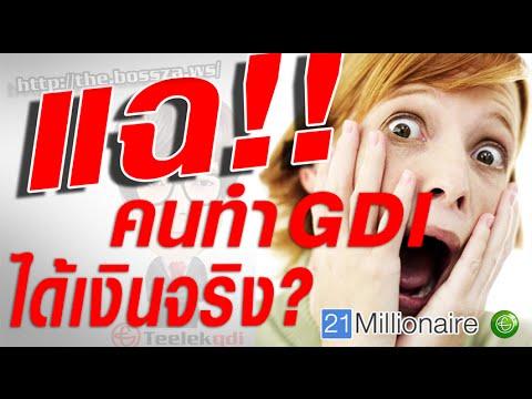 แฉ!! ธุรกิจออนไลน์ GDI & 21Millionaire งานออนไลน์ ได้เงินจริง ? พันทิป Pantip