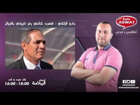 أصوات الرياضة بادو الزاكي شعرت و كأنني رمز تاريخي بالجزائر و لم أتصل بزياش