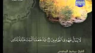سورة البقرة كاملة الشيخ محمد المحيسني