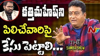 Video Comedian Prudhvi Raj Opens up about Pawan Kalyan Fans Vs Kathi Mahesh Controversy | The Samba Show MP3, 3GP, MP4, WEBM, AVI, FLV Agustus 2018