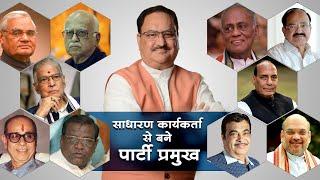 BJP Party President 1980-2020 - साधारण कार्यकर्ता से बने पार्टी प्रमुख