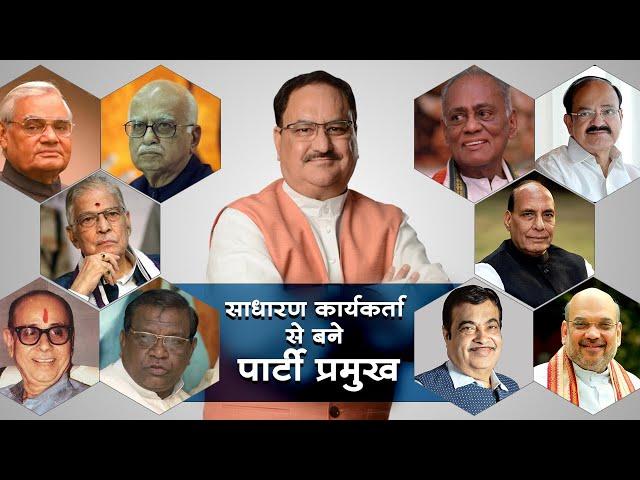 BJP Party President 1980-2020 - साधारण कार्य..