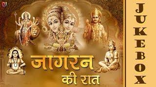 Mata Rani Ke Bhajan - Hindi Devotional Song - Jagran Ki Raat - Non Stop Jagran Ke Geet - YouTube
