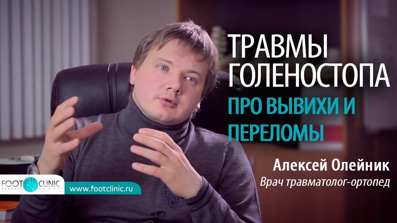 Подвернул ногу, опухла, что делать? Про травмы голеностопа - хирургия стопы Алексея Олейника
