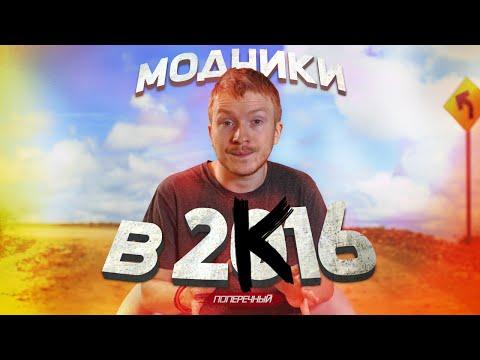 МОДНИКИ в 2К16 - DomaVideo.Ru