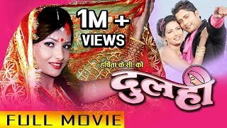 "Video Nepali Movie - ""Dulahi"" Full Movie 