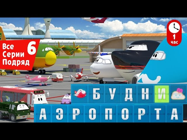 Videos for kids - The Airport Diary - Cartoon Сompilation 6