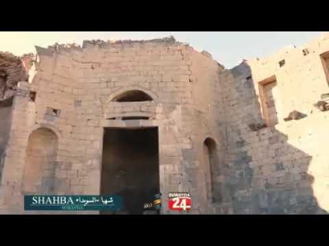שהבא במחוז סווידא בסוריה