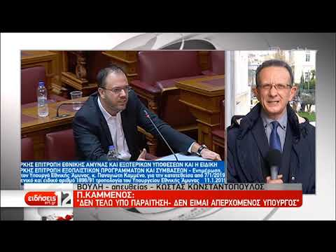 Π.Καμμένος: «Δεν τελώ υπό παραίτηση- Δεν είμαι απερχόμενος υπουργός» | 11/01/19 | ΕΡΤ