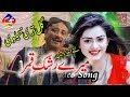 Mery rashke qamar remix► Latest Punjabi And Saraiki Song 2018