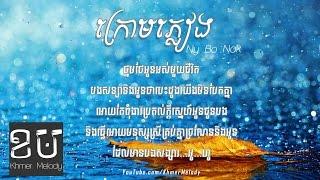 Download Lagu ក្រោមភ្លៀង - Ny Bo Nak Khmer Original Lyric Song Mp3