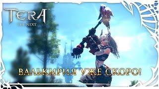 Анонс класса Валькирия для TERA Online