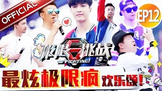 Video Go Fighting S2 Ep12 Go Fighting Concert【SMG Official Full HD】 MP3, 3GP, MP4, WEBM, AVI, FLV Juli 2018