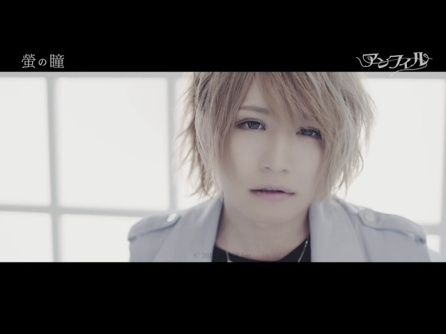 アンフィル『螢の瞳』MV FULL