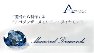 遺骨から合成ダイヤモンドを製作。お墓問題が解決するし何よりキレイな「ダイヤモンド葬」が人気の兆し