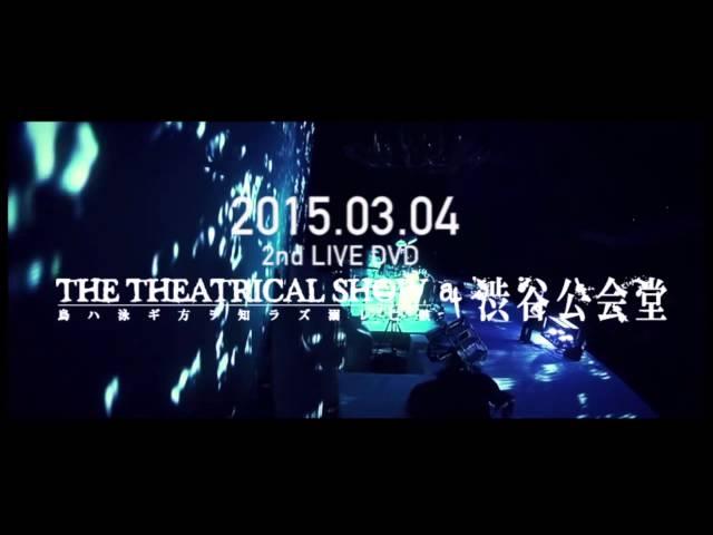 「THE THEATRICAL SHOW『鳥ハ泳ギ方ヲ知ラズ溺レ亡骸』at 渋谷公会堂」SPOT MOVIE