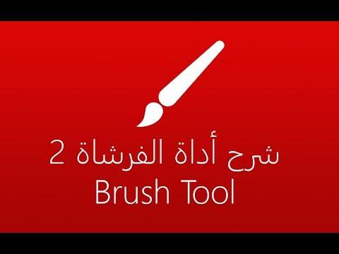 الدرس 9 شرح أداة الفرشاة brush tool الجزء الثاني