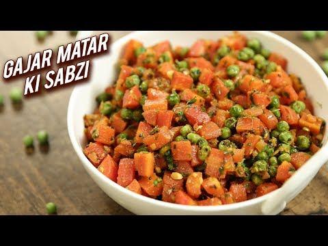 Gajar Matar Ki Sabzi- Tiffin Recipe   Carrot Green Peas for lunch box   Matar Gajar Ki Sabzi   Ruchi