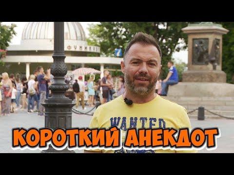 Короткие смешные одесские анекдоты. Анекдот про мужа и жену (09.07.2018) - DomaVideo.Ru