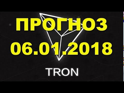 TRX/USD — TRON прогноз цены / график цены на 6.01.2018 / 6 января 2018 года