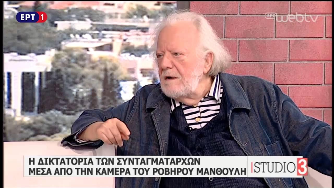 Ο σκηνοθέτης και συγγραφέας Ροβήρος Μανθούλης. 21-04-16
