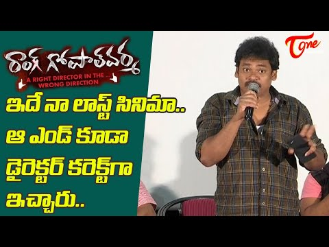 Shakalaka Shankar Emotional Speech at Wrong Gopal Varma Movie Press Meet | TeluguOne Cinema