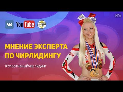 Новое интервью c чемпионкой мира по чирлидингу! Звезда выпуска: Анна Стукалова