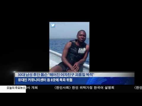 유대인시설 폭파 위협 30대 체포  3.03.17 KBS America News