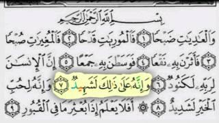 سورة العاديات بصوت الشيخ / عبدالبارىء محمد رحمه الله - قراءة معلم - المصحف المعلم