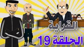 بوزبال الحلقة 19 - القراية - bouzebal 19 - l9raya