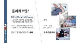 물리치료학과