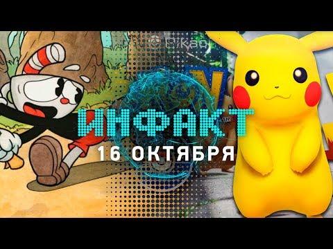 Инфакт от 16.10.2017 [игровые новости] — Cuphead, Pokemon GO, Middle-earth: Shadow of War…