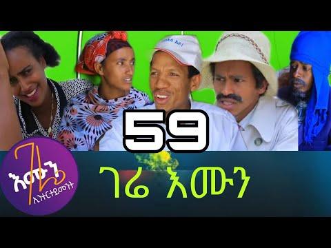 Gere emun part 59  ገሬ እሙን ክፋል 59