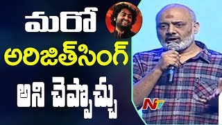 Video Lyricist Ramajogayya Sastry Superb Speech @ Kirrak Party Pre Release Event || Nikhil || Samyuktha MP3, 3GP, MP4, WEBM, AVI, FLV Maret 2018