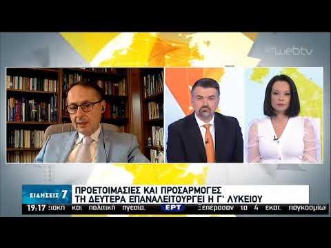Προετοιμασίες και προσαρμογές : τη Δευτέρα επαναλειτουργεί η Γ Λυκείου | 09/05/2020 | ΕΡΤ