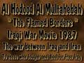 بطولات وتضحيات الجيش العراقي في قادسية صدام المجيدة