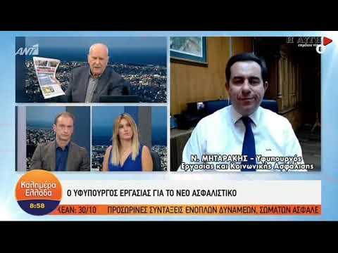 Video - Διορθώνει τον Γεραπετρίτη ο Μηταράκης για τα αναδρομικά