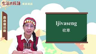 生活說族語 07東排灣語 12農漁獵活動